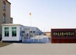 Shenyang friendship plastic industry co. LTD