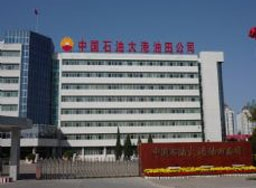 Petrochina dagang oilfield company