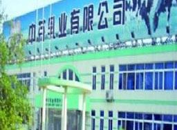 Tianjin zhongfen dairy co. LTD
